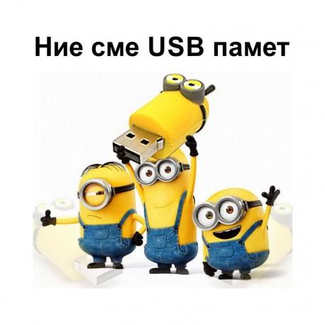 USB флашка с миньоните