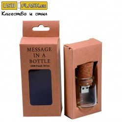 Съобщение в бутилка