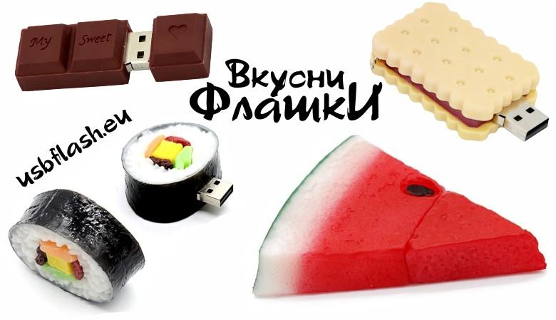 Флашки с форма на храна