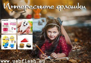 Интерсени флашки от онлайн магазин usbflash.com